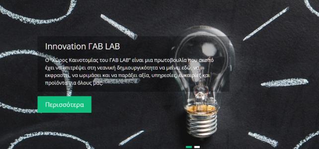 Το νέο μας site είναι έτοιμο